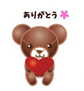 クマの無料ラインスタンプ・かわいいクマのぬいぐるみがハートを持ったクマの「ありがとう」メッセージ無料ラインスタンプ