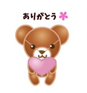 クマのむいぐるみ【無料ラインスタンプ】かわいいくまのティディベア無料ラインスタンプ