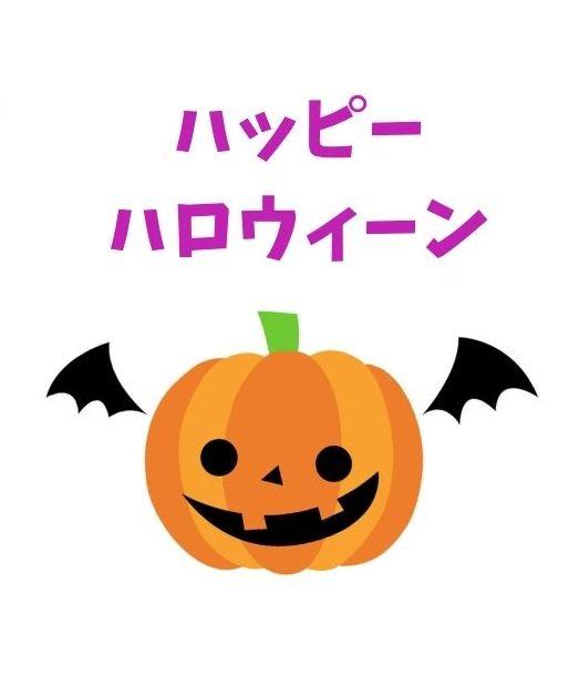 ハロウィンかぼちゃの無料ラインスタンプ